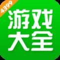 4399游�蚝�o限游��bt破解版最新安卓版