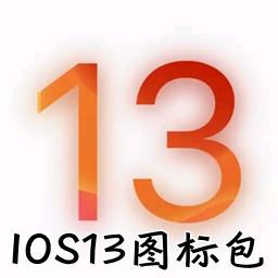 IOS13图标包提取版1.1 安卓最新版