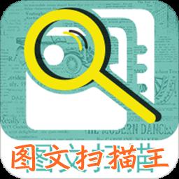 图文扫描王(拍照识别)2.1.2 安卓最新版