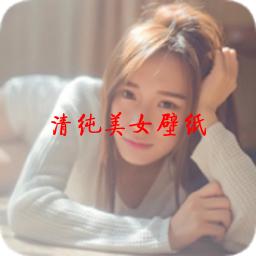 清纯美女壁纸带字图片去广告版appv1.6.3 安卓版