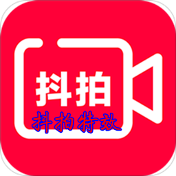 抖拍特效去�V告破解版appv1.0.1安卓最新版