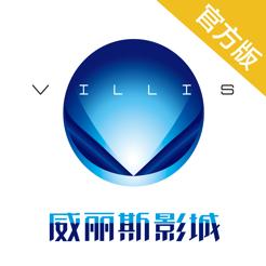 威��斯影城在��x座�票app2.9.3官方版