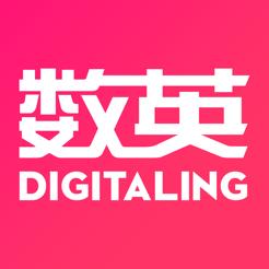 数英广告营销案例分享app2020最新版