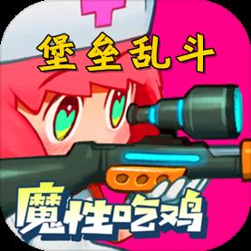 堡垒乱斗手游(原最后一鸡)1.1安卓手机版