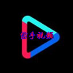 信手视频全网vip聚合破解版appv0.0.1安卓版