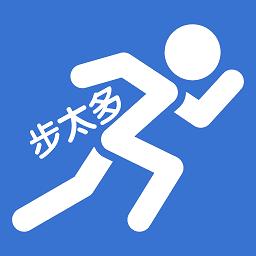 步太多(运动计步)1.2 安卓手机版