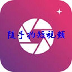随手拍短视频appv1.0.0 安卓最新版