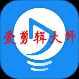 爱剪辑大师手机版appv1.1.0安卓版