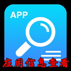 应用信息查看app(安装包提取)3.0.3安卓手机版