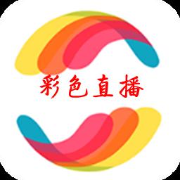 彩色直播app�O果版v1.0.29免邀��a