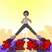 天空�滑�o限�@石�荣�破解版1.0安卓版