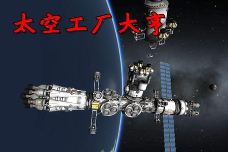 太空工厂大亨(火箭模拟建造)