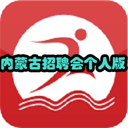 内蒙古招聘会求职(简历投递)app1.0
