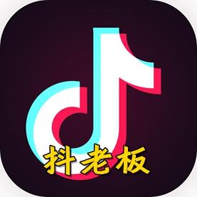 抖老板�蚪鸸芾�app(邀��a分享)安卓��人版
