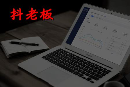 抖老板�蚪鸸芾�app(邀��a分享)
