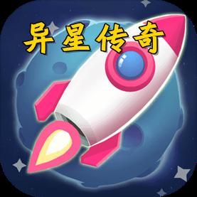 异星传奇无限资源�裙浩平獍�1.0.4安卓手机版