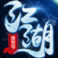 江湖侠客令超v飞升破解版v1.0.0安卓版