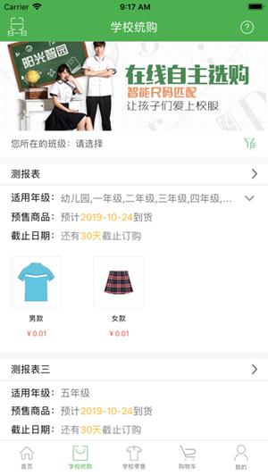 宁夏学生校服app