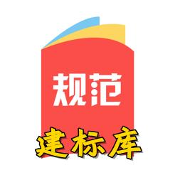 建标库建筑规范服务app4.1.5最新版