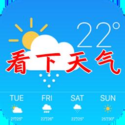 看下天气(天气查询)1.3.1 安卓版