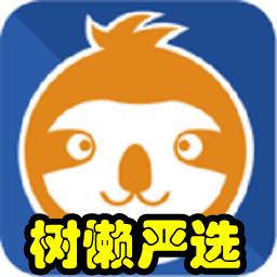 树懒严选(购物更省钱)手机版1.0.3 安卓版