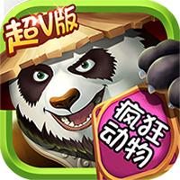 疯狂动物无限元宝bt破解版v1.0.0安卓最新版