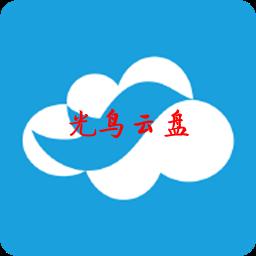 光鸟云盘会员破解版appv1.0.0安卓版