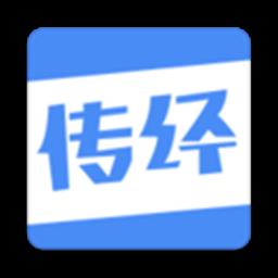 传经经历变现appv1.0安卓版