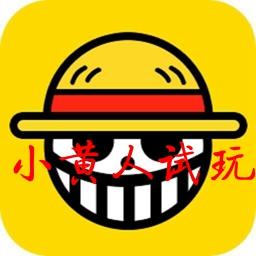 小黄人试玩赚钱appv1.0 安卓版