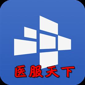 医服天下居民健康管理app1.8.2官方版