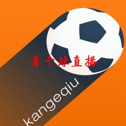 看��球直播最新破解版appV1.2.1免�M版