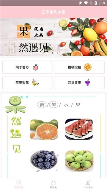 四季福利水果(水果外�u)