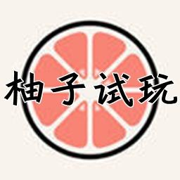 柚子�玩(���钐岈F)1.0 安卓最新版