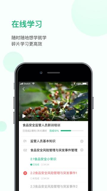 恩食云(食品安全教育)