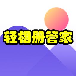 �p相�怨芗�(相�灾谱鞴芾�)app1.0.1 安卓版