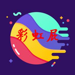 彩虹屁夸人appv1.0最新版