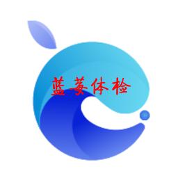 蓝莓体检客户端appv0.0.35安卓版