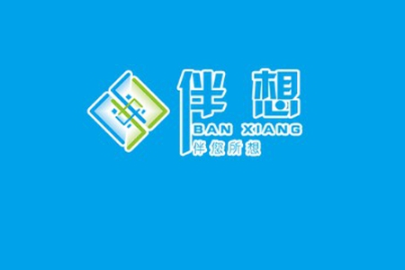 伴想商城app(B2B�物服��)