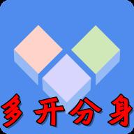 多�_分身�K�Y版app(��用多�_工具)吾�燮平獍�