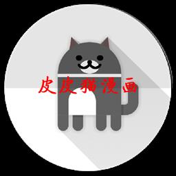皮皮�漫��最新破解版appv0.0.1 安卓版