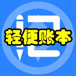 轻便账本(图表记账)app1.5.2 安卓最新版