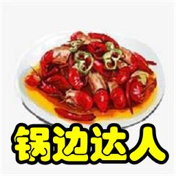锅边达人(美食菜谱)手机版1.0.1 安卓版