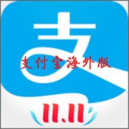 支付宝海外版登录appv10.1.78.7000安卓版