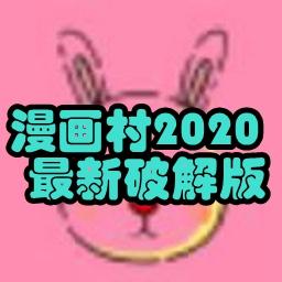漫画村2020最新破解版1.0 安卓版
