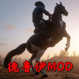 《荒野大镖客:救赎2》德鲁伊MOD1.0绿色版
