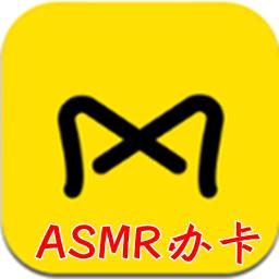 Asmr女主播办卡 Asmr办卡视频app 1 0 安卓版 爱下手机站