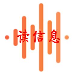 读信息(语音播报)appv2.6.6安卓最新版