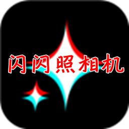 闪闪照相机特效App1.0 安卓版