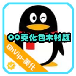 QQ美化包木村版app8.08 安卓免费版