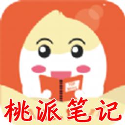 桃派笔记(领券购物)2.1 安卓版